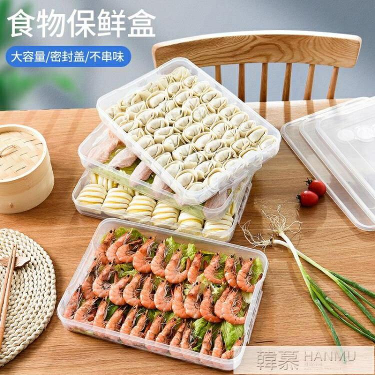 餃子盒速凍餃子家用水餃盒混沌分格冰箱保鮮收納盒多層托盤食品級【居家家】