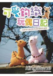 可愛鉤織玩偶日記:初學者也能輕鬆完成的動物毛線偶