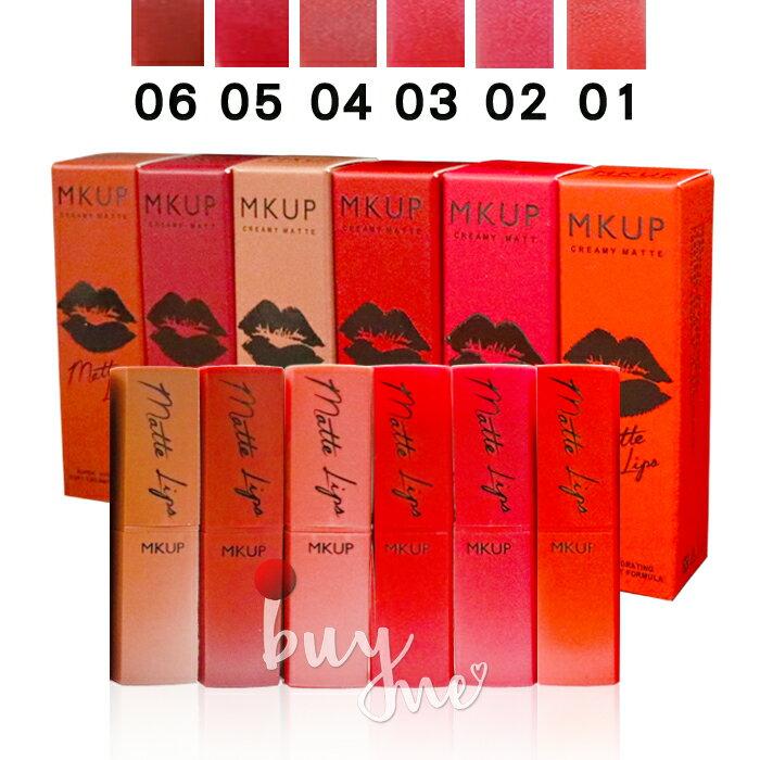 【免運】【即期出清】MKUP 美咖 絲絨誘惑霧面唇膏 3.5g - 6款任選【buyme】