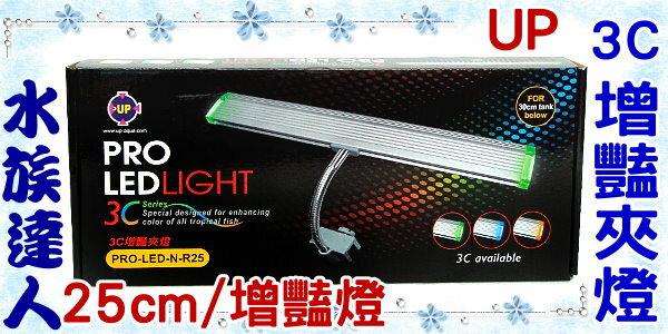 ~水族 ~UP雅柏~3C增豔夾燈.PRO~LED~N~R25 25cm  增豔燈 ~彩色3