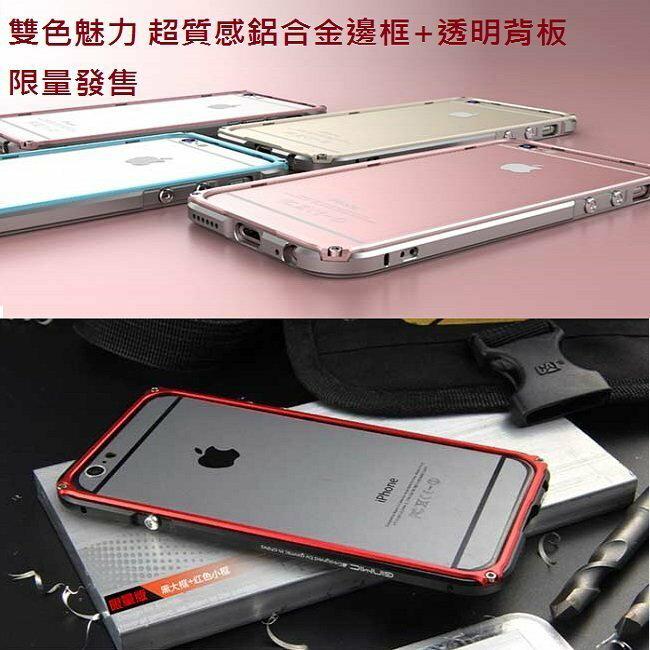 GINMIC 限量雙色鋁合金邊框+透明背板/APPLE IPHONE 6/6S 4.7吋/手機殼/防摔【馬尼行動通訊】