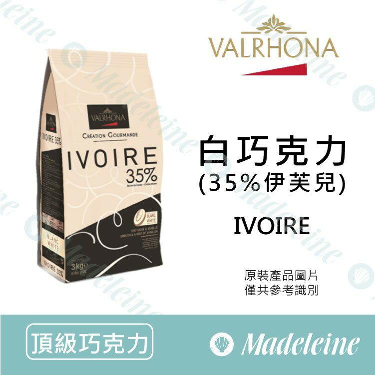 [ 頂級巧克力 ]法國法芙娜 白巧克力 35%伊芙兒