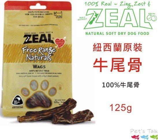 紐西蘭ZEAL純天然寵物零食~小牛尾骨  耐咬.潔牙 Pet  ^#27 s Talk