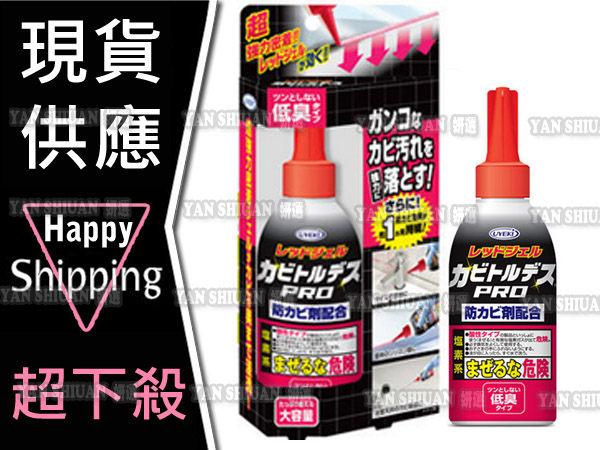 【姍伶】日本UYEKI 植木 室內除霉凝膠劑-最大容量150g 超划算
