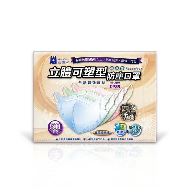 【愛挖寶】藍鷹牌 NP-3DX 成人立體鼻梁壓條防塵口罩 藍/粉/綠 50片/盒 多件優惠中