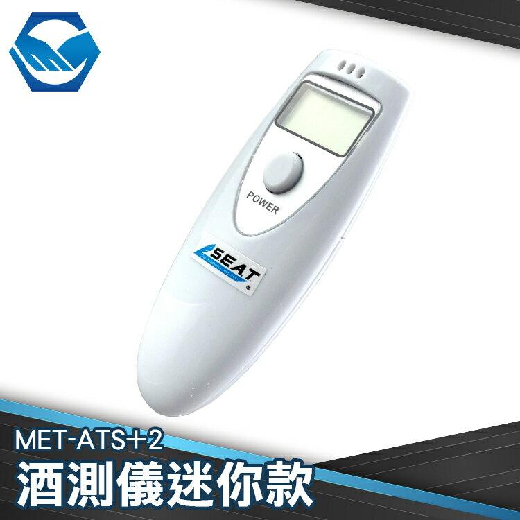 工仔人 酒測儀 酒駕 酒精濃度 測量 數位型呼氣式 液晶顯示 ATS+2