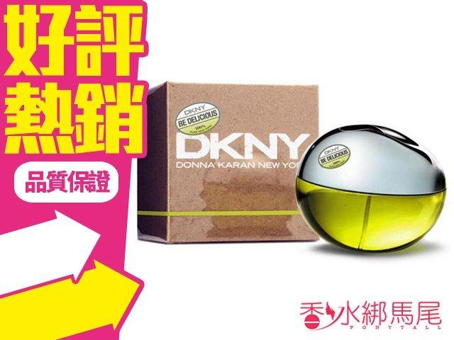 DKNY 青蘋果女香 Be Delicious 50ml◐香水綁馬尾◐
