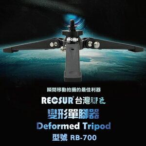 【RECSUR】「銳攝變形單腳器」支撐架-RB-700 公司貨