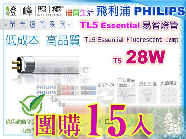 【PHILIPS飛利浦】燈管 T5.28W TL5高效率三波長省電燈管 亞洲製 團購15入【燈峰照極my買燈】
