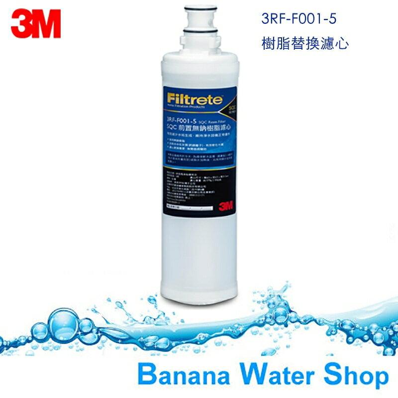 ★免運到府★3M 即淨便捷系列 SQC前置樹脂軟水替換濾心(3RF-F001-5) 除水垢、保護淨水器