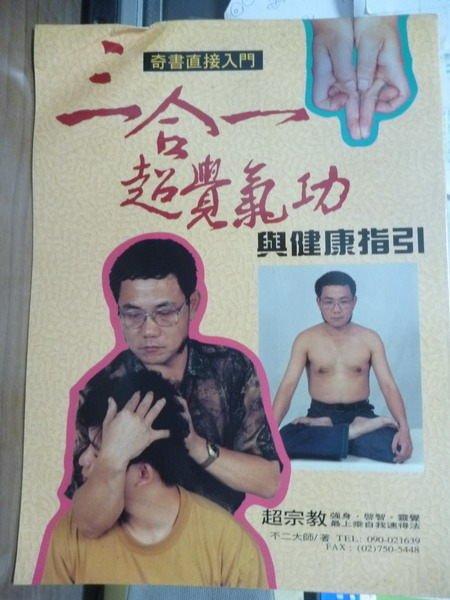 【書寶二手書T5/宗教_PDQ】三合一超覺氣功_不二大師