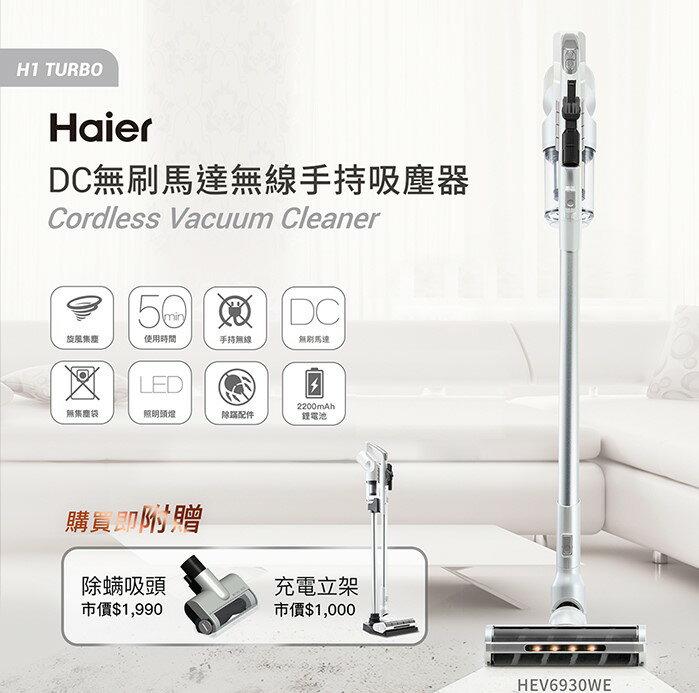 【Haier海爾】H1 Turbo DC無刷無線手持吸塵器(簡配) 1