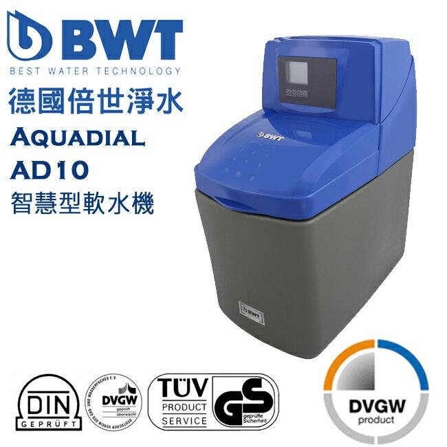 {免費基本安裝}【BWT德國倍世】AquaDial AD10 智慧型軟水機