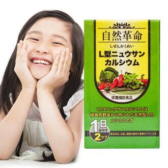 自然革命 L型發酵離子乳酸鈣膠囊 30顆 美十樂藥妝保健