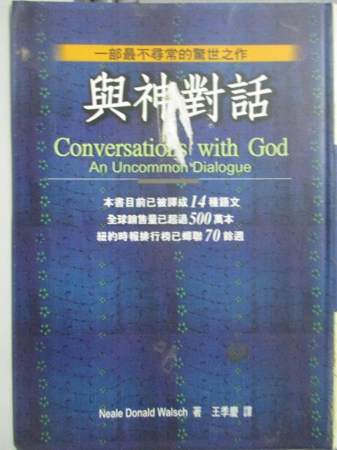 【書寶二手書T1/宗教_JCY】與神對話_Neale Donald Walsch