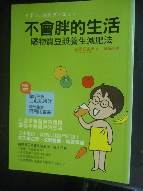 【書寶二手書T5/美容_IPS】不會胖的生活!礦物質豆漿養生減肥法_赤星多美子