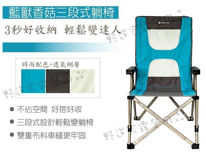 【野道家】藍瘦香菇三段式躺椅 摺疊椅 露營椅 休閒椅
