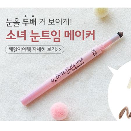 韓國 ETUDE HOUSE 有機鮮果雙色萌萌眼影棒 0.5gx2 臥蠶 眼影 臥蠶筆 眼影筆【B062779】