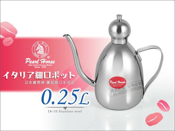 快樂屋♪《寶馬牌》18-10厚304#不鏽鋼圓弧形細口壺.咖啡手沖壺0.25L(250cc.ml)手沖濾泡咖啡