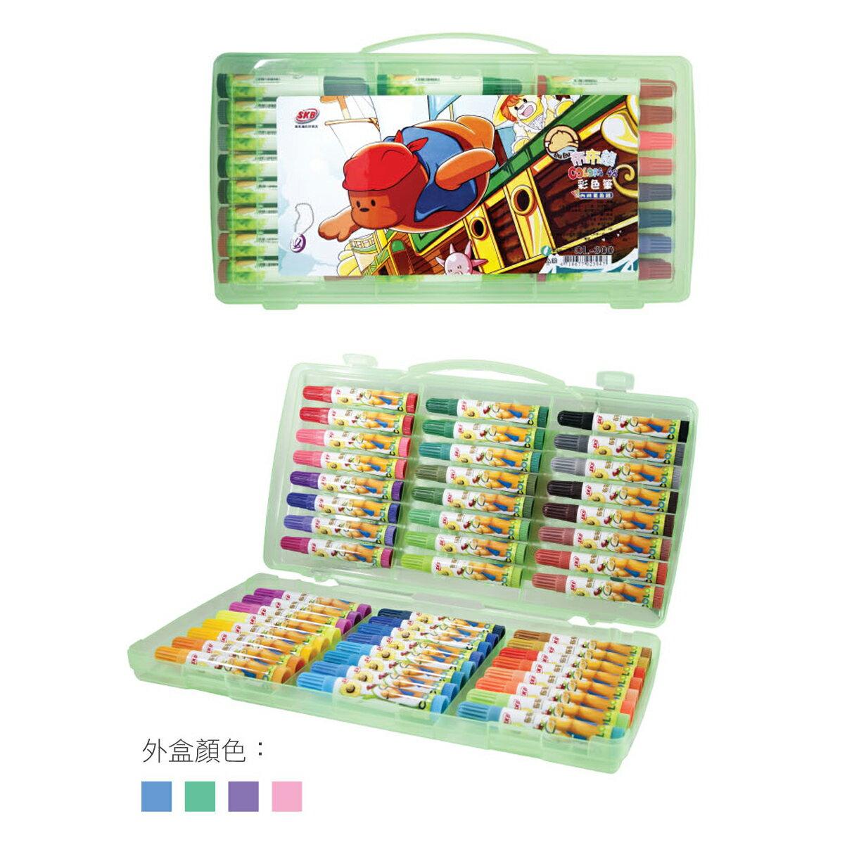 【SKB】 CL-210彩色筆36色膠盒-外盒圖案隨機出貨