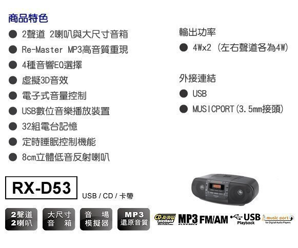 Panasonic 國際牌 USB/CD 手提音響 RX-D53