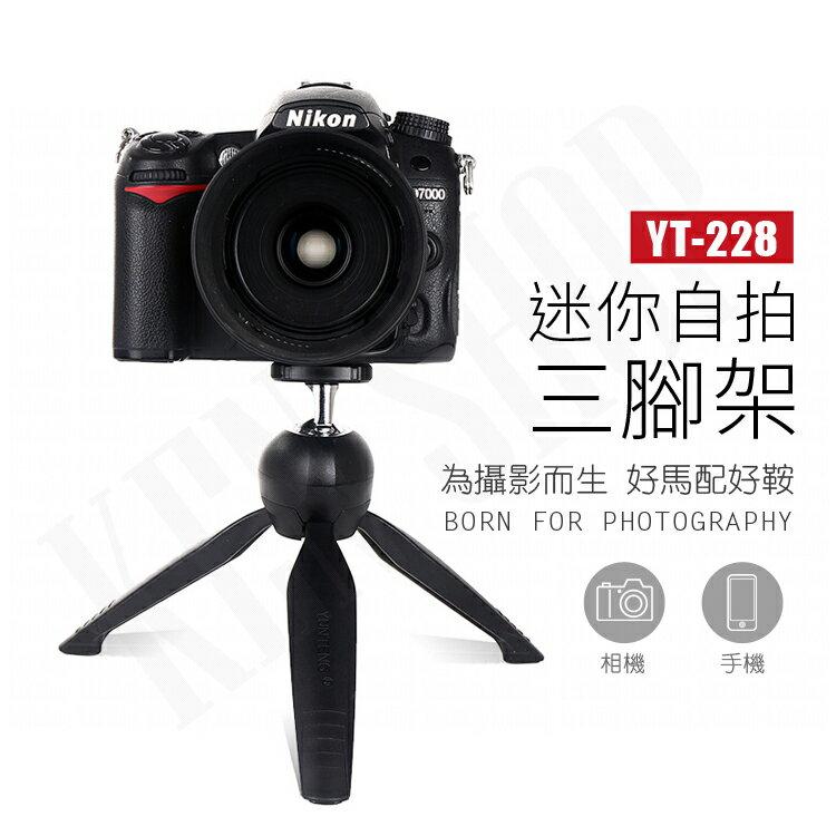 雲騰原廠公司貨 YUNTENG YT-228手持自拍腳架 桌上型相機三腳架 手機穩定架 桌上自拍神器【AA044】