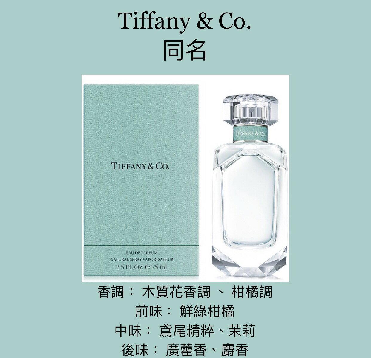 【香舍】Tiffany & Go. 同名 女性淡香精 75ML