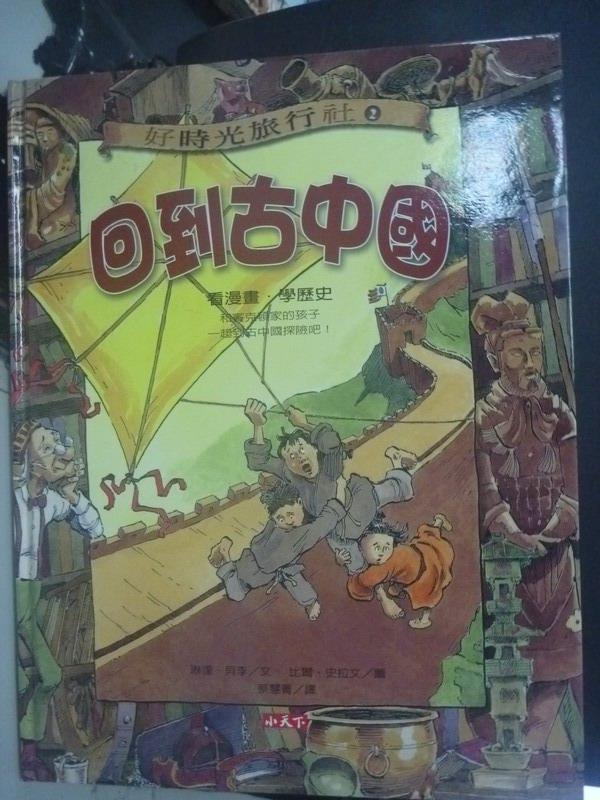 【書寶二手書T6/少年童書_YGE】好時光旅行社2-回到古中國_蔡慧菁, 琳達‧貝利