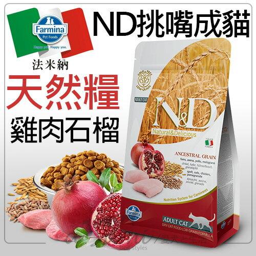 《N&D義大利法米納》天然糧挑嘴成貓-雞肉石榴5kg/貓飼料LC-1
