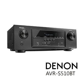 【DENON】AVR-S510BT 5.2聲道全4K Ultra HD藍牙劇院環繞擴大機
