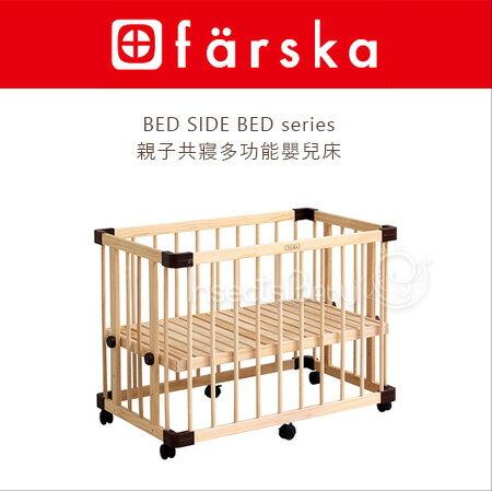 ✿蟲寶寶✿【日本farska】不佔空間、組裝容易、可當遊戲欄 親子共寢多功能嬰兒床 - 原木色系<預購>