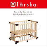 ✿蟲寶寶✿【日本farska】不佔空間、組裝容易、可當遊戲欄 親子共寢多功能嬰兒床 - 原木色系 0