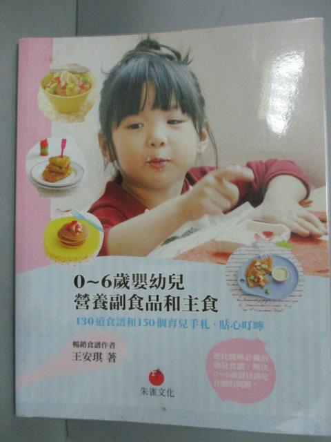 【書寶二手書T3/保健_ZGA】0~6歲嬰幼兒營養副食品和主食_王安琪