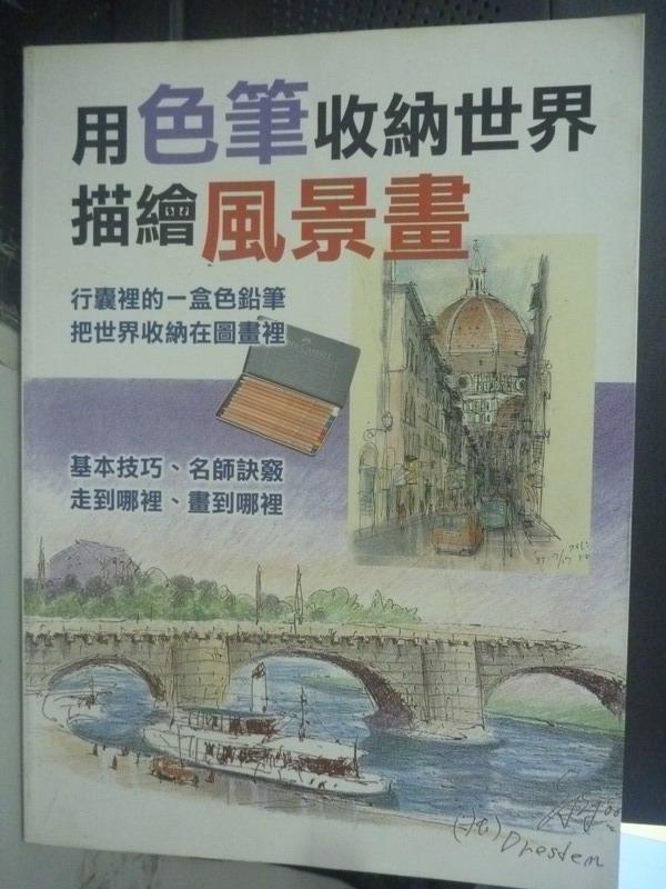 【書寶二手書T3/藝術_WEG】用色筆收納世界描繪風景畫_佐佐木清