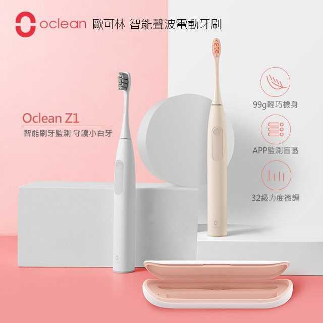 《Oclean歐可林》Z1 雅緻版 APP智能音波電動牙刷 (粉色/白色)