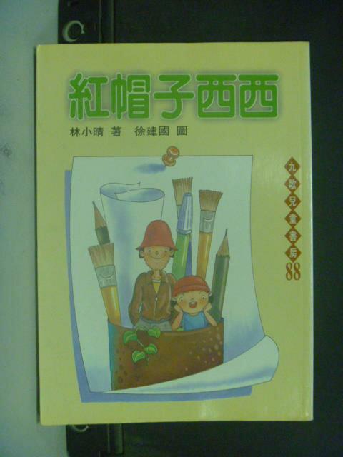 【書寶二手書T1/兒童文學_KHY】紅帽子西西_林小晴