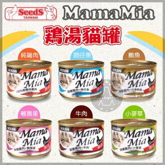 +貓狗樂園+ SEEDS 惜時。MamaMia。機能愛貓雞湯餐罐。170g $37--1罐入