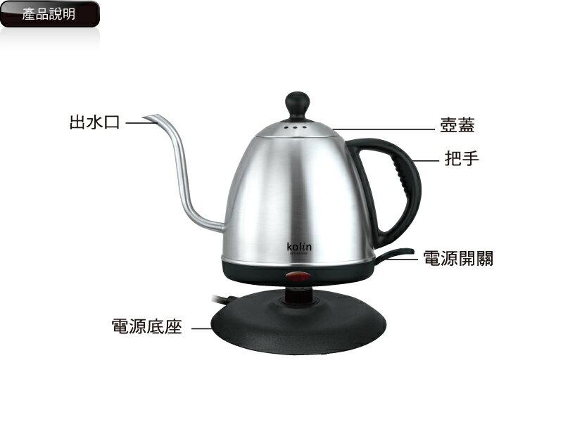 《省您錢購物網》 福利品~歌林0.8L細口不銹鋼快煮壺(KPK-MN0861)