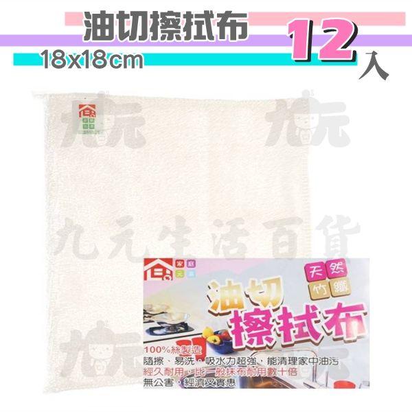 【九元生活百貨】12入油切擦拭布18x18cm木質抹布竹纖抹布