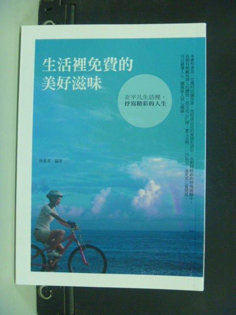 【書寶二手書T6/心靈成長_HDJ】生活裡免費的美好滋味_林萬來編