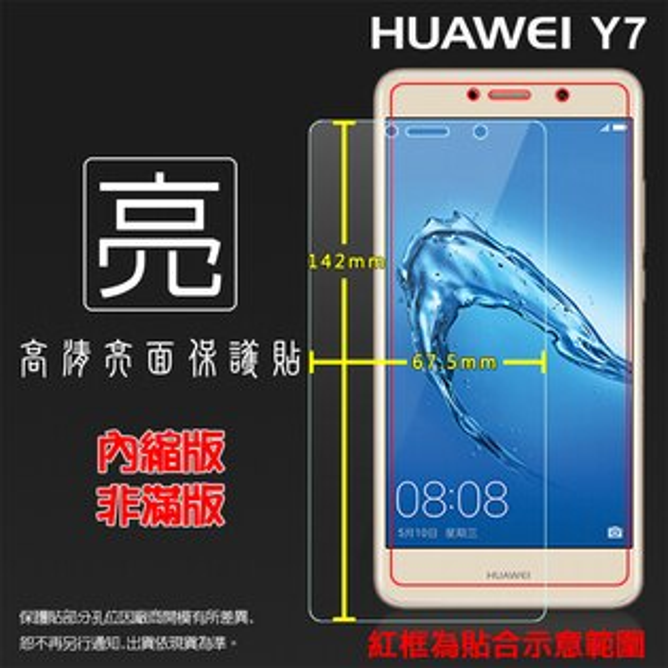 亮面螢幕保護貼HUAWEI華為Y7TRT-LX2保護貼軟性高清亮貼亮面貼保護膜手機膜