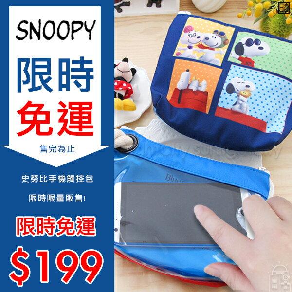 【限時免運】日光城。史努比手機觸控包,iphone6s Plus i6s i6s+ i6+ i6手機包麻繩手提袋透明相機包零錢包Snoopy史奴比