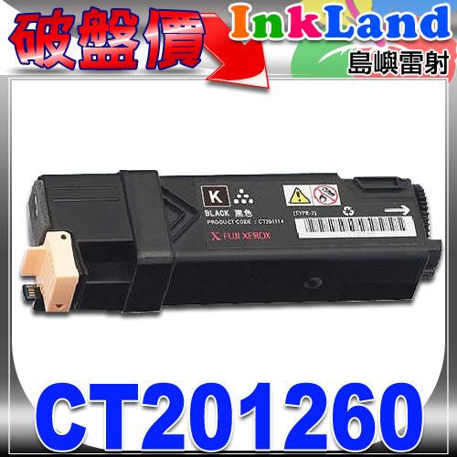 FUJI XEROX CT201260 環保碳粉匣(黑色) /適用:C1190FS【另有CT201260黑/CT201261藍/CT201262紅/CT201263黃】