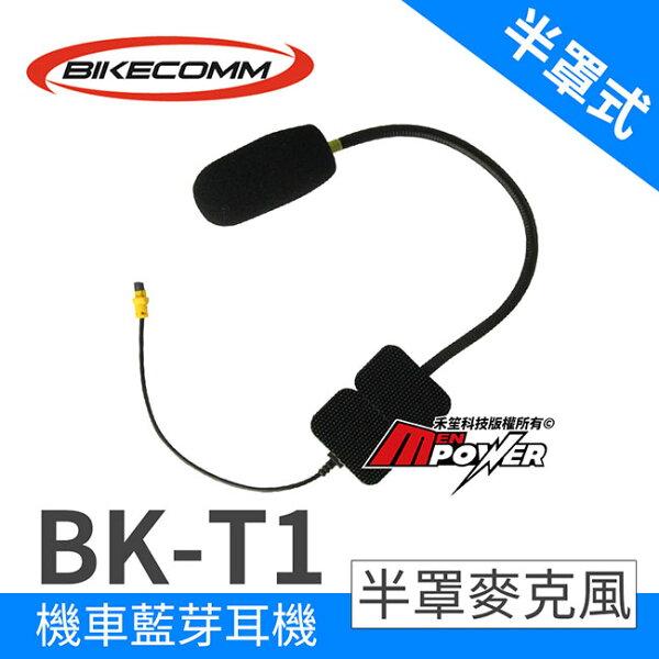 禾笙科技:【騎士通】BKT1機車藍芽耳機半罩式麥克風騎士耳機配件半罩式麥克風BK-T1機車重機【禾笙科技】