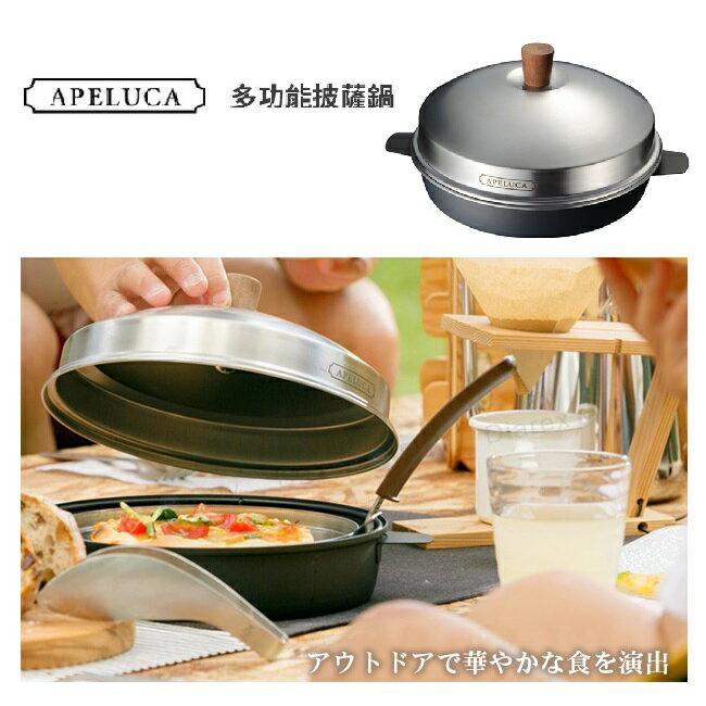 APELUCA 日本製多功能披薩鍋 0