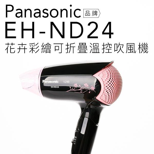 【贈雙效軟毛牙刷】Panasonic 國際牌 EH-ND24 吹風機 輕巧 可折疊【公司貨】