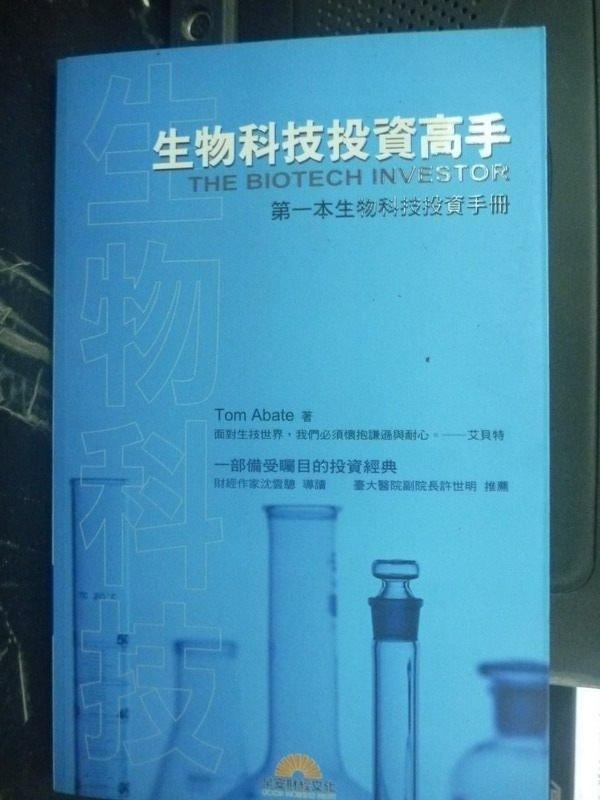 【書寶二手書T8/投資_XBQ】生物科技投資高手:第一本生物科技投資_湯姆艾貝特