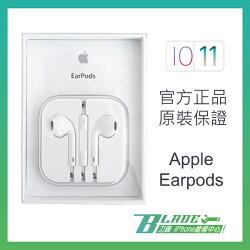 【刀鋒】蘋果原廠耳機 3.5mm 非拆機版 Apple Earpods 線控耳機