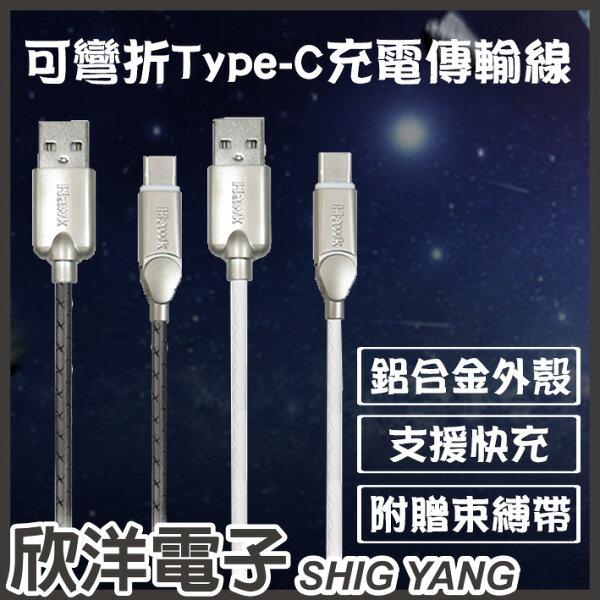 ※欣洋電子※Hawk可彎折Type-C充電傳輸線(04-HZP150)方向轉彎隨心所欲HTCSONY三星小米iPhone