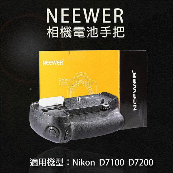 攝彩@NEEWER尼康電池手把NikonD7100D7200專用相機手把垂直把手可裝AA電池